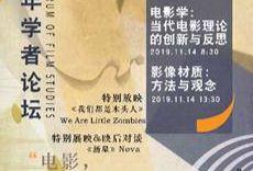 第六届全国电影学青年学者论坛将在北京电影学院举办