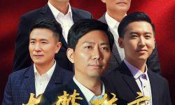 电影《大梦难忘》定档11月26日 一展基层治理真实写照