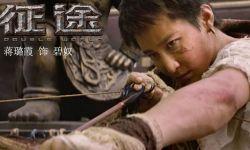 电影《征途》定档 蒋璐霞突破自我热血出演