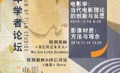 第六屆全國電影學青年學者論壇將在北京電影學院舉辦