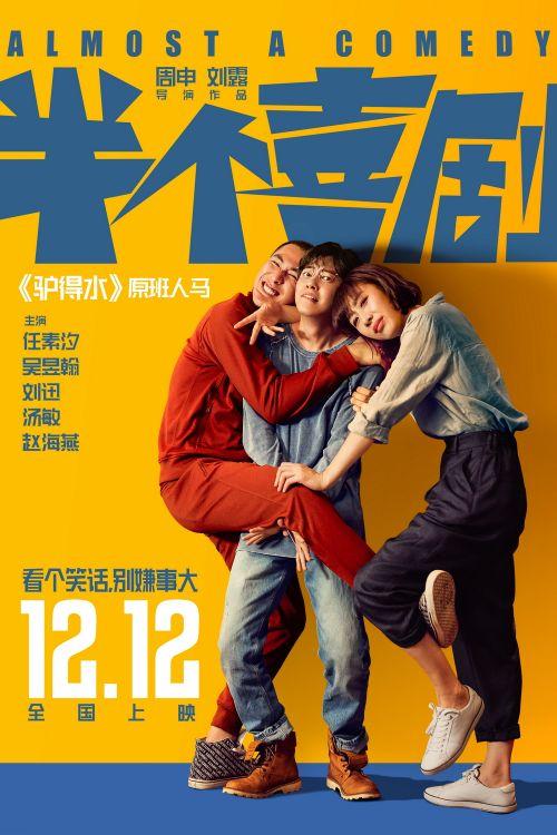 电影《半个喜剧》定档海报
