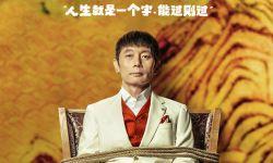 """电影《两只老虎》曝光""""全员被绑""""海报,11月29日全国上映"""
