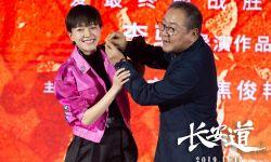 """《长安道》发布会 范伟演绎""""油腻的利己主义者"""""""