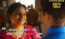 印度小哥缤纷穷游很强势 ,《衣柜里的冒险王》11月29日欢乐公映