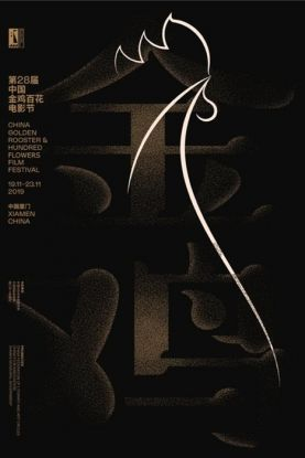 金鸡百花电影节完整展映片单出炉  你期待哪部?