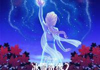 《冰雪奇緣2》首波國內口碑海量來襲,引爆期待