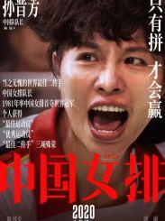 """《中国女排》发布""""一代传奇""""老女排海报"""
