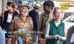 印度喜剧《衣柜里的冒险王》 11月29日开启轻松愉快的大冒险