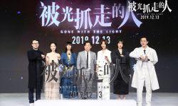 """黄渤《被光抓走的人》在京举办""""爱情验证""""主题展览发布会"""
