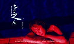 青春爱情电影《七月之后》今日全国上映