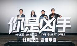宋佳新作《你是凶手》在京首映,贾樟柯张一白现身力挺