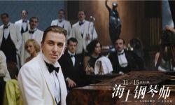 《海上钢琴师》21年后内地上映   票房逆势上扬