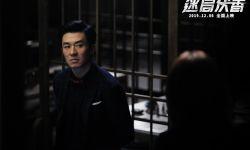 《迷局伏香》定档12月6日 影帝林家栋邀你入局