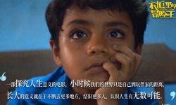印度小伙大胆穷游 ,《衣柜里的冒险王》11月29日欢乐上映