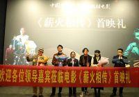非遗传承题材一分快三二不同号《薪火相传》在淮安举办首映式