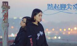 青春爱情彩神8app官方-彩神快3网站《踮起脚尖说爱你》定档12月3日