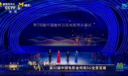 金雞百花電影節開幕,中國移動咪咕助力中國電影開啟5G時代