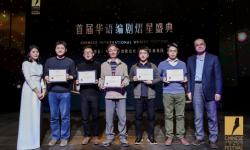 第二届华语编剧黄金周大会正式官宣!2020年1月北京开幕
