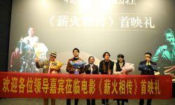 非遗传承题材电影《薪火相传》在淮安举办首映式