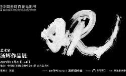 """中國最貴攝影師湯輝攜藝術展《觀》亮相""""藝術廈門"""""""