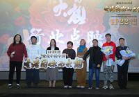 纪录六位中国年轻职场人,《生活因你而火热》在京举行点映仪式