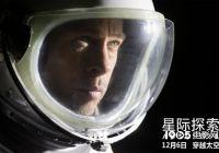 《星际探索》曝预告 布拉德·皮特挑战人类极限