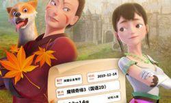 《魔镜奇缘3》发定档海报  12月14日开启魔法冒险