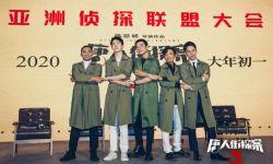 """《唐人街探案3》助阵金鸡电影节 王宝强刘昊然开""""亚洲侦探联盟""""大会"""