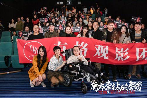 桂纶镁与北京观影团合影