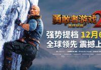比北美还早一周!巨石强森《勇敢者游戏2》提档12月6日上映