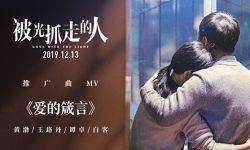 《被光抓走的人》曝光推广曲MV ,黄渤王珞丹深情唱述《爱的箴言》
