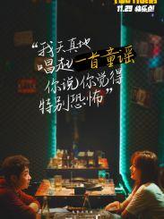 趙薇獻唱片尾曲,《兩只老虎》發布歌詞版海報