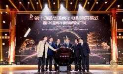 彰顯青年影人風采 第十四屆華語青年電影周啟幕