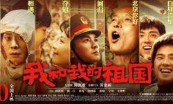 《我和我的祖国》密钥再延期 延长放映至12月31日