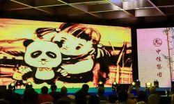 院线电影《熊猫爱情走廊》开拍 预计2020年杀青公映
