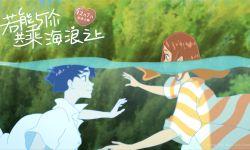 """海洋版""""人鬼情未了""""《若能与你共乘海浪之上》12月7日全国上映"""