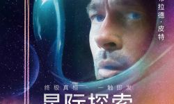 男神搏命太空追寻真相,《星际探索》发中国版海报