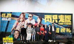 《两只老虎》在京首映,还珠剧组重聚为赵薇应援