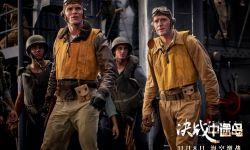 战争大片《决战中途岛》密钥延期至2020年1月7日