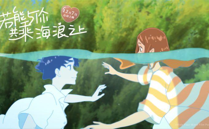 """海洋版""""人鬼情未了""""《若能與你共乘海浪之上》12月7日全國上映"""