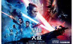 《星球大战:天行者崛起》12月20日同步北美上映 国内点映12月18日开启
