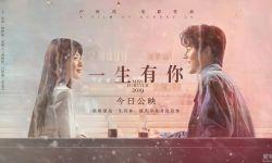 电影《一生有你》今日上映 海报MV双发