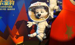 《太空狗之月球大冒险》曝先导海报 12月14日勇闯太空