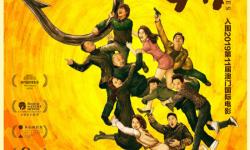 电影《灰猴》入围2019年第11届澳门国际电影节