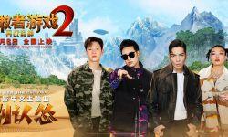 《勇敢者游戏2:再战巅峰》发布中文主题曲MV