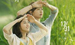 """电影《亲爱的新年好》发布""""四季""""版海报, 白百何张子枫共赴跨年之约"""