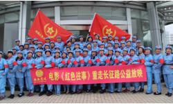 电影《红色往事》重走长征路,溯源公益放映在江西南昌举行