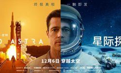 电影《星际探索》今日曝光终极海报,12月6日一起穿越太空