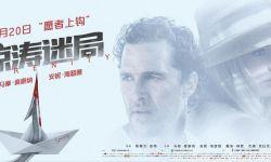 安妮·海瑟薇主演电影《惊涛迷局》定档12月20日