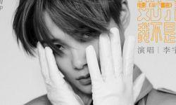 《半个喜剧》定档12月20日 李宇春献声主题曲